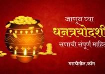धनत्रयोदशी सणाची संपूर्ण माहिती आणि महत्त्व Dhanatrayodashi In Marathi