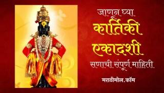 Kartiki Ekadashi In Marathi