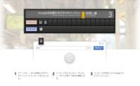 Google日本語入力パタパタバージョン