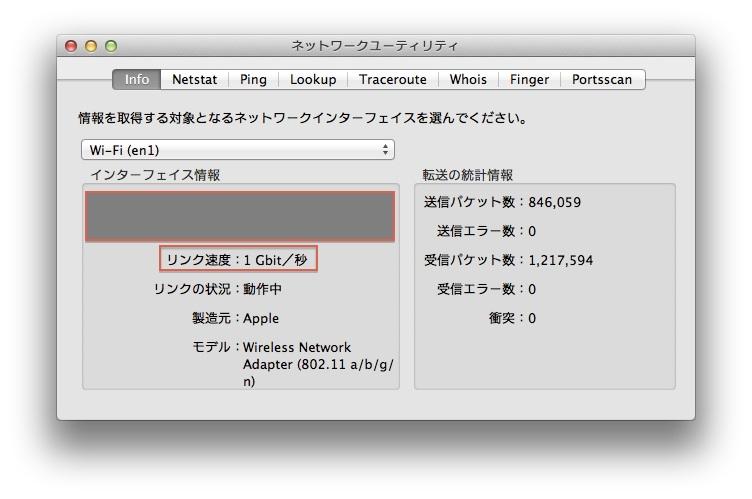iMac 27-inch Late 2013 1TB FusionDrive 無線LANリンク速度