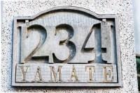 山手234番館