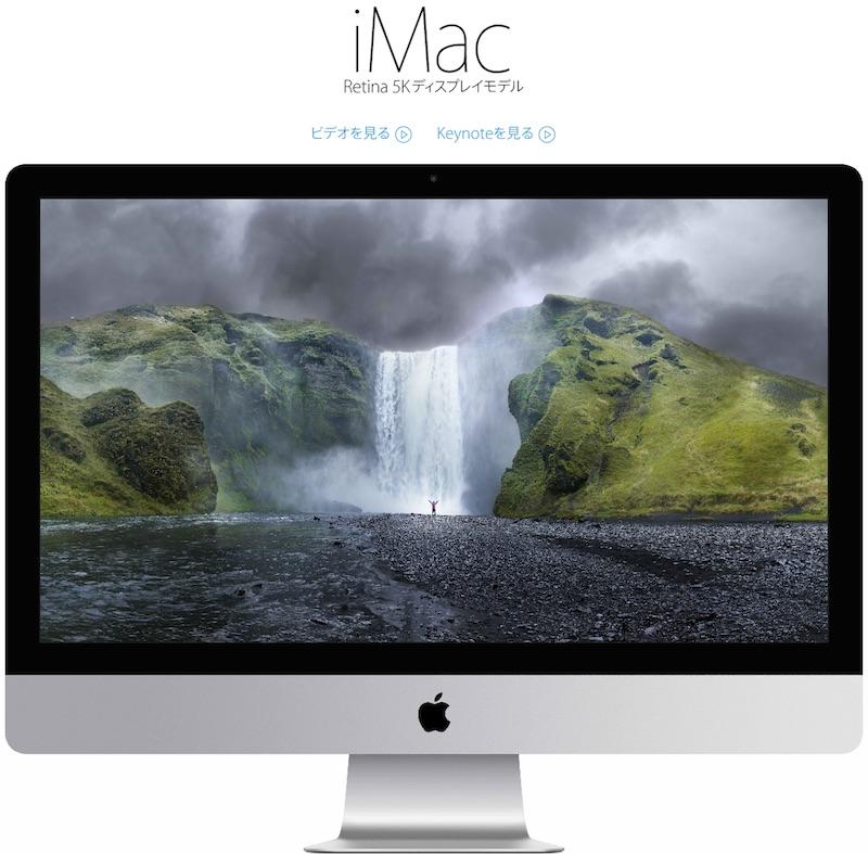 iMac Retina 5Kディスプレイ