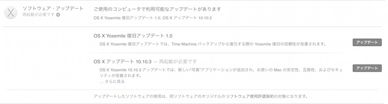 OS X 10.10.3 リリース