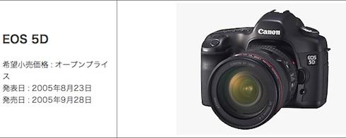 Canon5D