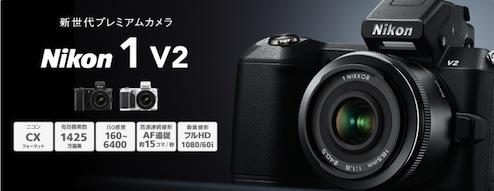 Nikon1V2