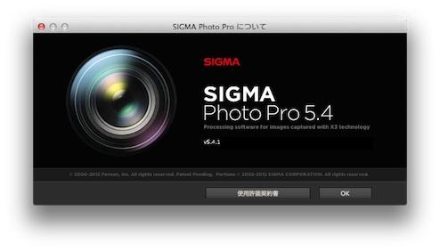 SIGMAPhotoPro5.4.1