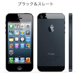 iPhone5黒