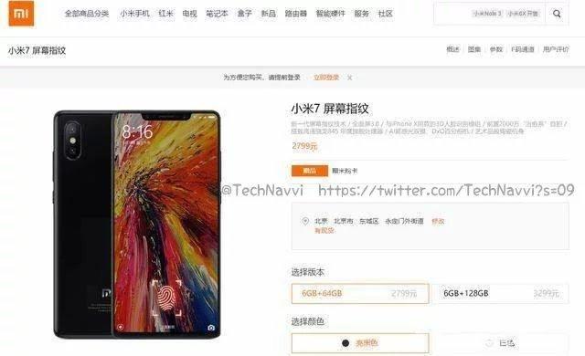 Xiaomi Mi 7 filtrado