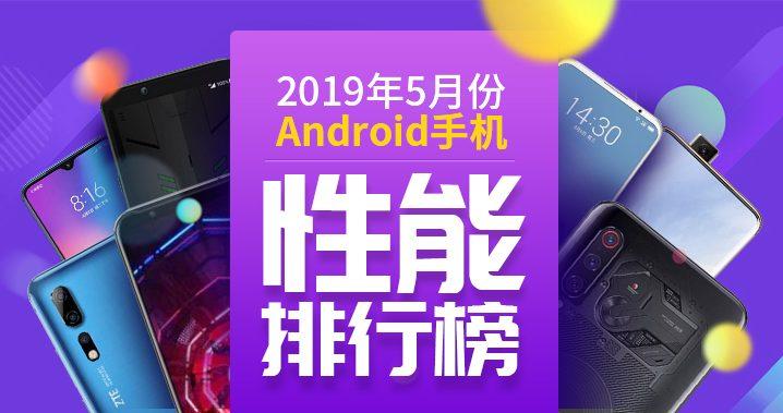 10 teléfonos Android potentes Snapdragon 855 Antutu