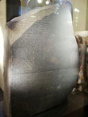صورة لحجر رشيد من المتحف البريطاني.