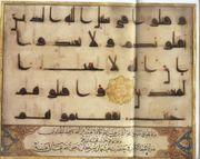 آيات قرآنية بخط عثمان بن عفان رضي الله عنه