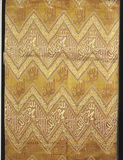 غطاء لقبر الرسول منقوش عليهاايات قرانية