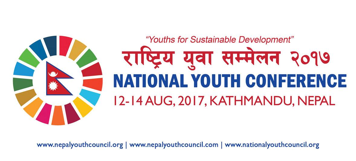 राष्ट्रिय युवा सम्मेलन २०१७ सम्पन्न