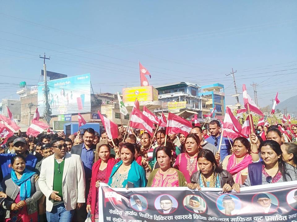 दाङमा  हजारौंको सहभागीमा  प्रदर्शन