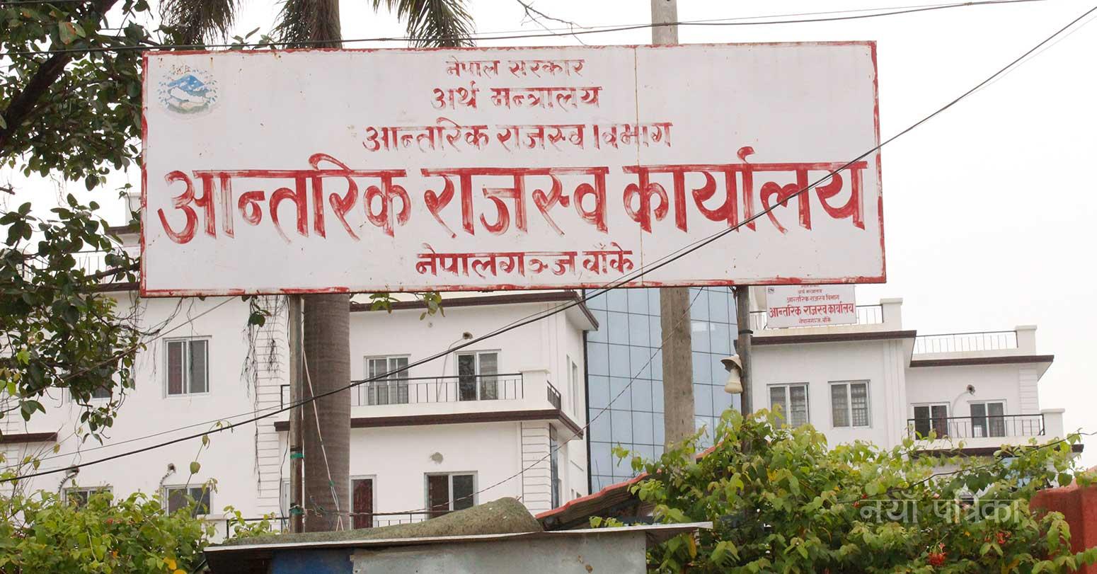 आन्तरिक राजस्व कार्यालय, नेपालगन्जमा कार्यरत ११ जना कर्मचारीमा कोरोना संक्रमण पुष्टि