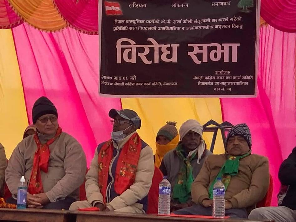 संसद् विघटन प्रधानमन्त्री केपी ओलीको विक्षिप्त मानसिकताको उपज नेपाली कांग्रेसका नेता एवम्  प्रदेशसभाका सदस्य सुरेन्द्र हमाल