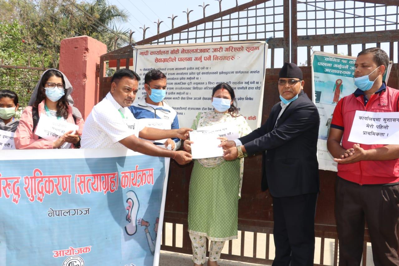 नेपालगन्ज स्थित नापि कार्यालयमा भ्रष्टाचार बिरुद्ध शुद्धिकरण सत्याग्रह