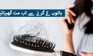 بالوں کو گرنے سے روکنے کے لیۓ ان اشیا کا استعمال لازمی کریں