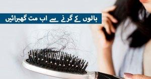 بالوں کے گرنے سے اب مت گھبرائیں