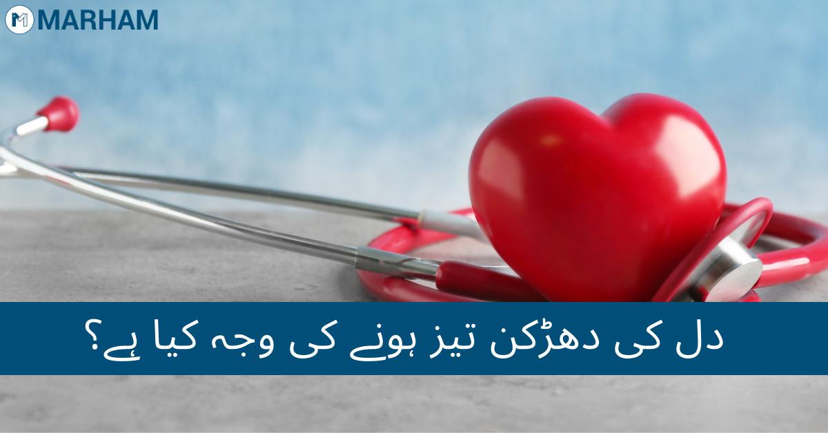HEART PALPITATION