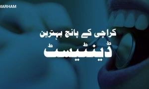 اگر آپ دانتوں کے مسائل کا شکار ہیں تو کراچی کے ان بہترین ڈینٹیسٹ کے بارےمیں جانیں