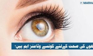 آنکھوں کی صحت کےلئےکونسے وٹامنز اہم ہیں؟