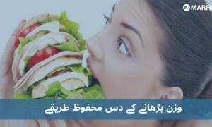 وزن بڑھانے کے دس ایسے طریقے جو صحت کے لیۓ خطرناک نہ ہوں