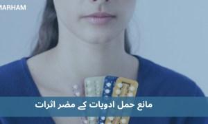 مانع حمل ادویات کے ایسے منفی اثرات جن کا جاننا خواتین کے لیۓ ضروری ہے