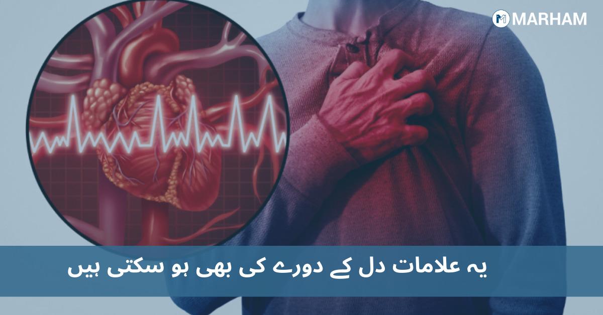 دل کے دورے