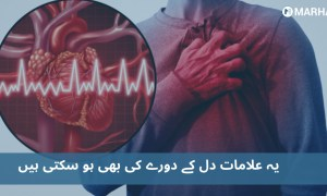 دل کے دورے سے قبل ظاہر ہونے والی کچھ نشانیاں جو خطرنا ک بھی ہوسکتی ہیں