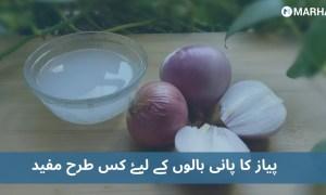 پیاز کا استعمال خشکی ، سکری اور گنچ پن کا کس طرح خاتمہ کر سکتا ہے