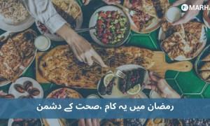 رمضان میں کی جانے والی کچھ ایسی غلطیاں جو صحت کو برباد کر دیں