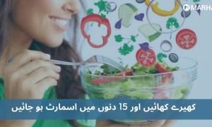 کھیرے  کھائيں اور 15 پاونڈ وزن صرف پندرہ دنوں میں گھٹائيں