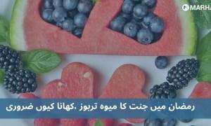 تربوز : افطار میں اس کا کھانا جسم کے کن بڑے مسائل کو حل کر سکتا ہے جانیں