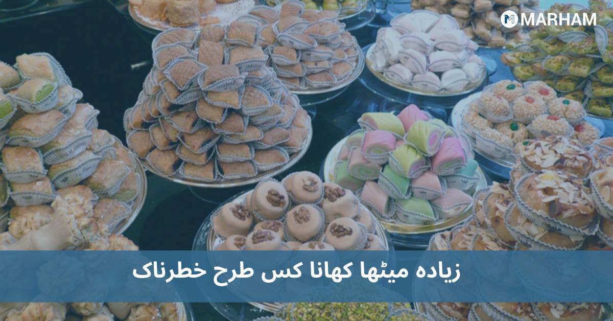 میٹھی عید