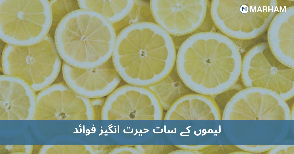 لیموں