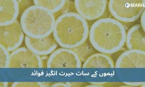 لیموں کا ان 7 طریقوں سے استعمال صحت اور خوبصورتی میں اضافے کا باعث
