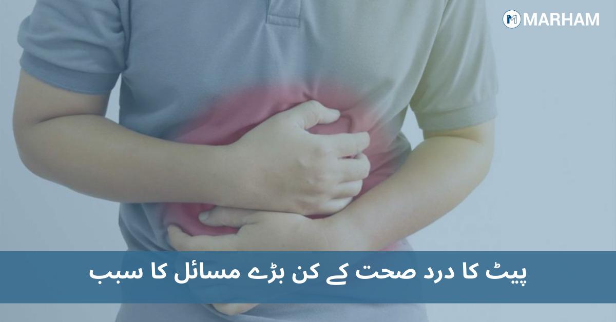 پیٹ کا درد