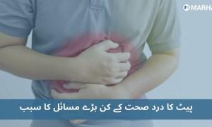 پیٹ کا درد جسم کے کن 5 بڑے مسائل کا سبب ہو سکتا ہے