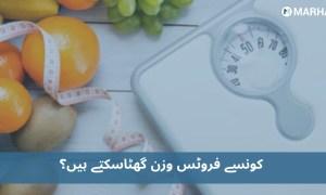 وزن میں کمی لانے والے 5 ایسے فروٹس جو آپ کو دوسری بیماریوں سے بھی محفوظ رکھتے ہیں