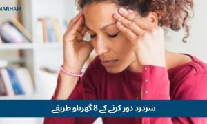 سردرد سے کو ختم کرنے کے 8 طریقے