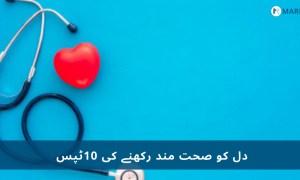 دل کوصحت مند رکھنے کے 10 طریقے جانیں