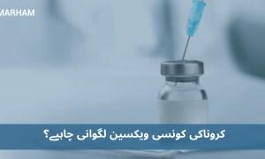 ویکسین کونسی اچھی ہے اور کونسی 5 پاکستان میں موجود ہیں