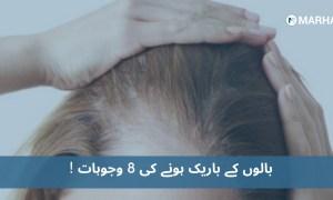 بال کن وجوہات کی وجہ سے باریک ہوتے ہیں اب کے باریک ہونے کی 8 وجوہات جانیں