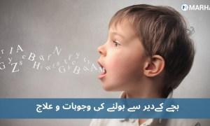 کیا آپ کے بچہ 3 سال کی عمر تک بولنا نہیں سیکھ سکا؟ جانیں وجوہات و علاج