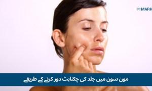 جلد پر چکناہٹ اور ایکنی کا علاج ان 6طریقوں سے ممکن