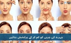 چہرے کی چربی کم کرنے والی 7 آسان ترین ورزشیں