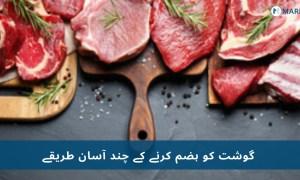 گوشت کو ہضم کرنے کے 9 آسان طریقے