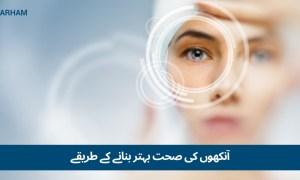 آنکھوں کی صحت بہتر بنانے کے لئے یہ 7کام لازمی کریں اور کمال دیکھیں