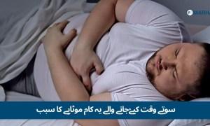 وزن بڑھانے کا سبب بننے والی سوتے وقت کی جانے والی 6 بڑی غلطیاں